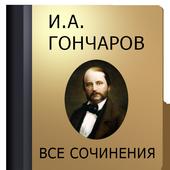 Гончаров И.А. icon