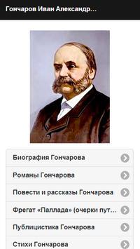 Гончаров И.А. poster