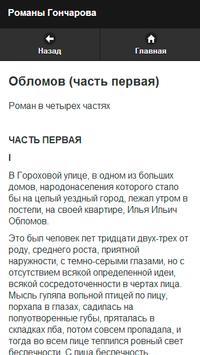 Гончаров И.А. apk screenshot