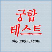 궁합테스트 icon