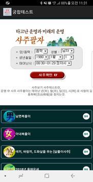 궁합테스트 apk screenshot