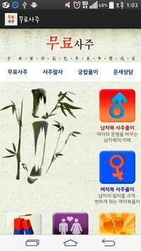 무료사주 poster