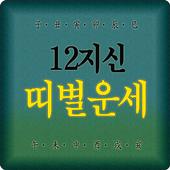 띠별운세 2016년띠별운세보기 icon