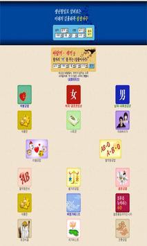 띠별운세 2016년띠별운세보기 apk screenshot