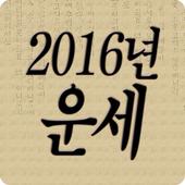 2016년운세 2016년병신년운세 icon