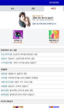 2016년운세 2016년병신년운세 apk screenshot