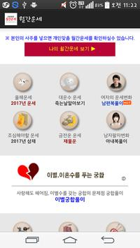 월간운세 apk screenshot