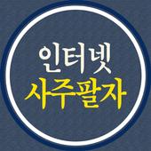 인터넷사주팔자 icon