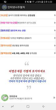 인터넷사주팔자 apk screenshot