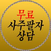 무료사주팔자상담 icon