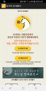 토끼띠운세 남자여자(63년생 토끼띠, 75년생 토끼띠, 87년생 토끼띠, 99년생 토끼띠) poster