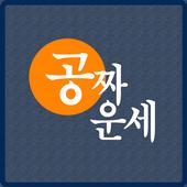 공짜운세 icon