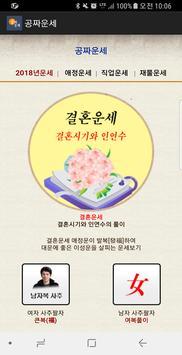 공짜운세 poster