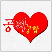 공짜궁합 icon