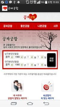 공짜궁합 poster