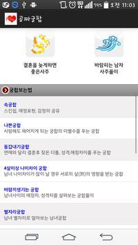 공짜궁합 screenshot 1