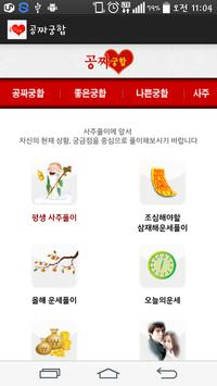 공짜궁합 screenshot 3