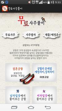 무료사주풀이 poster