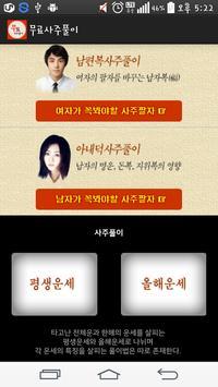 무료사주풀이 screenshot 1