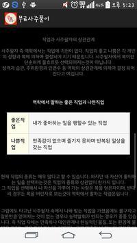무료사주풀이 screenshot 3