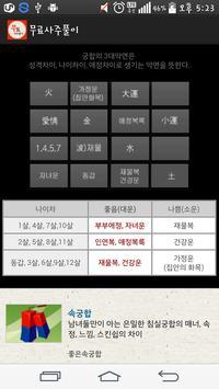 무료사주풀이 screenshot 4