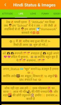 Latest Hindi Status and Images 2018 screenshot 3