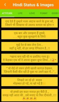 Latest Hindi Status and Images 2018 screenshot 1