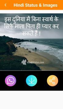 Latest Hindi Status and Images 2018 screenshot 4