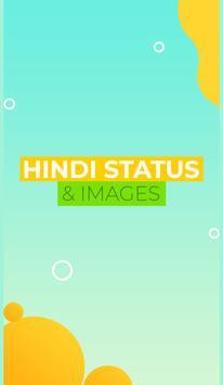 Latest Hindi Status and Images 2018 screenshot 6