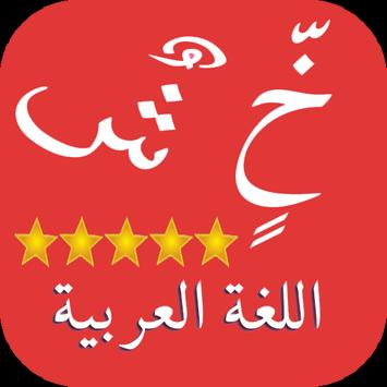 تعريب الجهاز Arabic language‎ apk screenshot