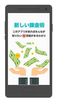 主婦でも稼げる副業のお得情報まとめアプリ poster