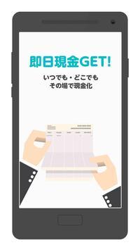 主婦でも稼げる副業のお得情報まとめアプリ screenshot 1