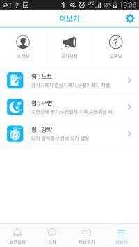 HYM 상담 apk screenshot