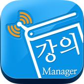 강의매니저 :: 학생용 icon
