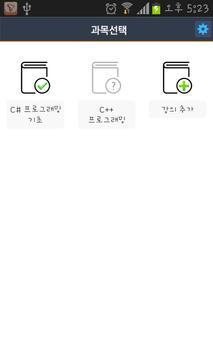 강의매니저 :: 학생용 apk screenshot