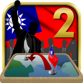 Republic of China Simulator 2 icon