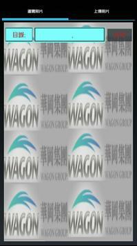 華岡專用照片上傳系統 poster