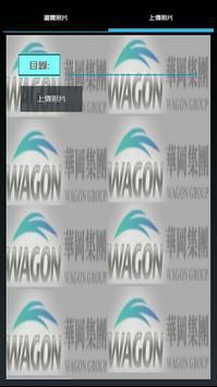 華岡專用照片上傳系統 screenshot 1