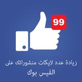 زيادة عدد لايكات الفيس بوك icon
