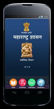 Maharashtra State Gazetteers Department poster