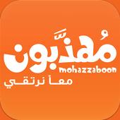 Mohazzaboon icon