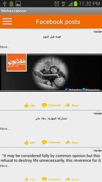 Mohazzaboon apk screenshot