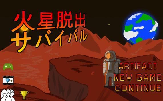 火星脱出サバイバル poster