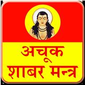 Shabar Mantra Free icon