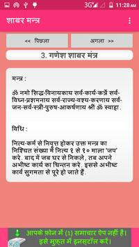 Shabar Mantra Free apk screenshot