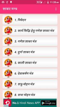 Shabar Mantra Free poster