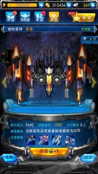 Galaxy Strike Force Squadron Spaceship Battlefield poster