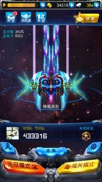 Galaxy Strike Force Squadron Spaceship Battlefield apk screenshot