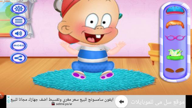 لعبة بيبي حبيبي هازل apk screenshot