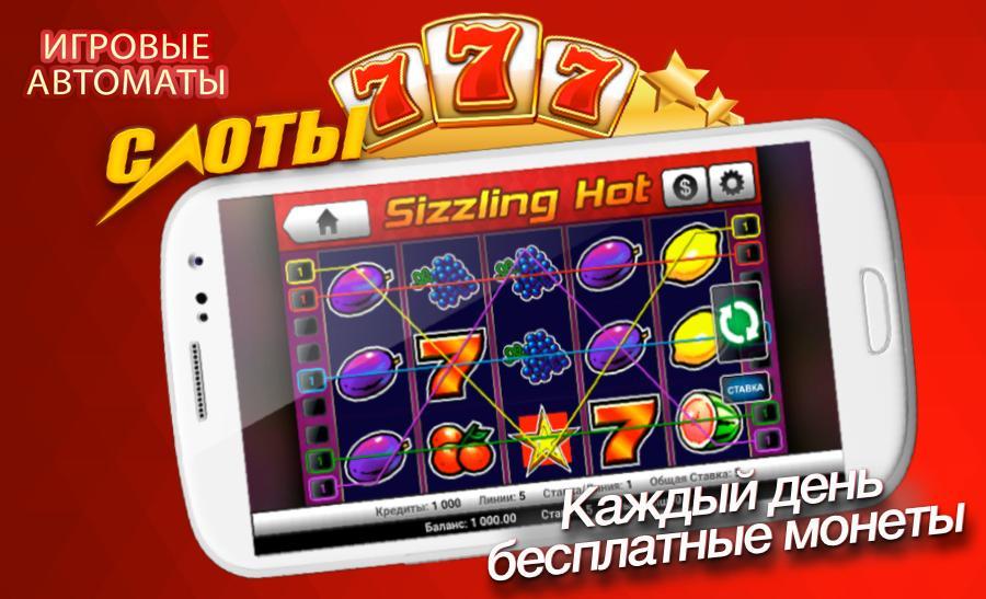игровые телефон бесплатные автоматы скачать